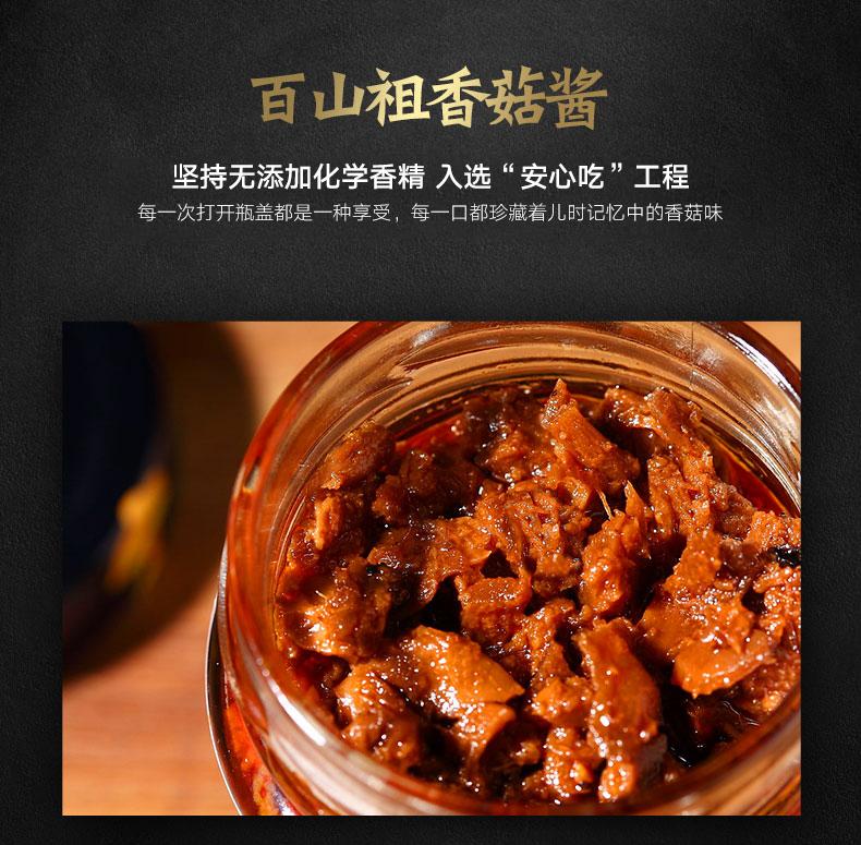 香菇酱拌面酱-16
