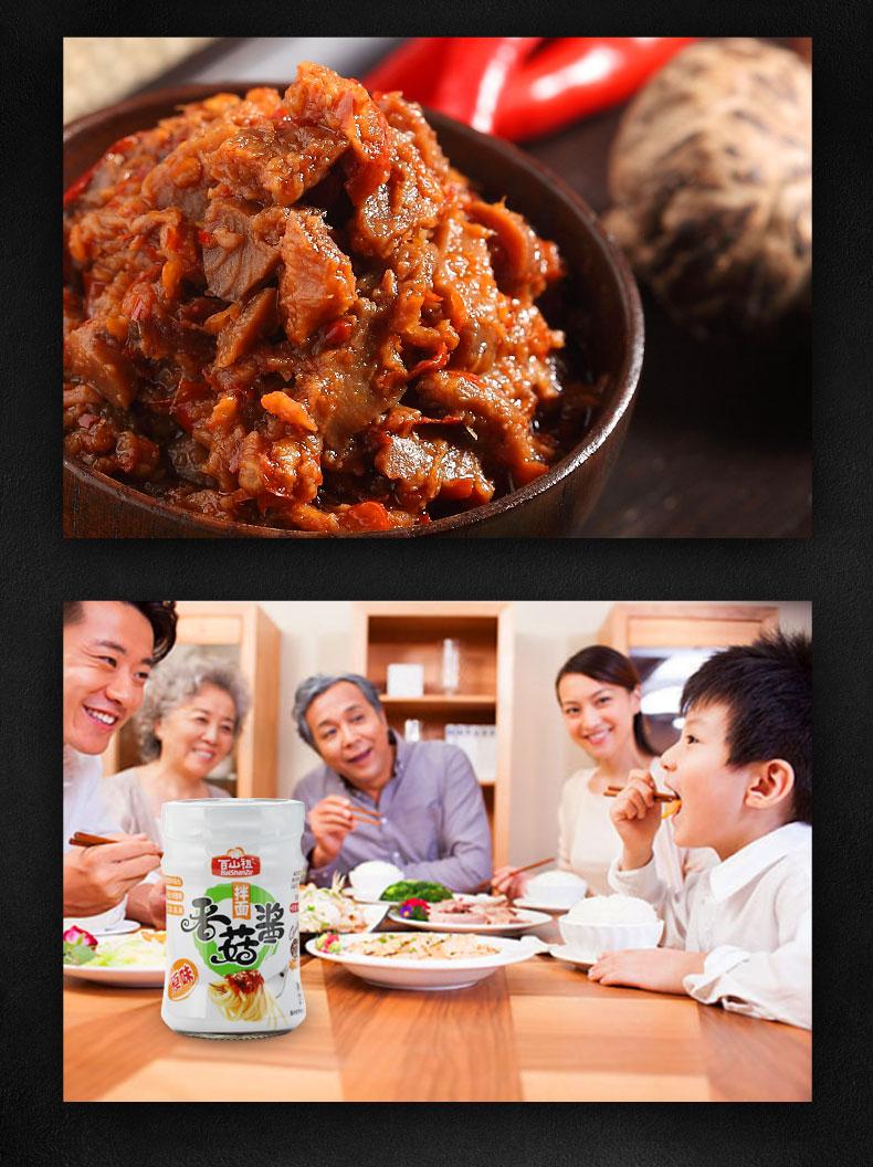 香菇酱拌面酱-17