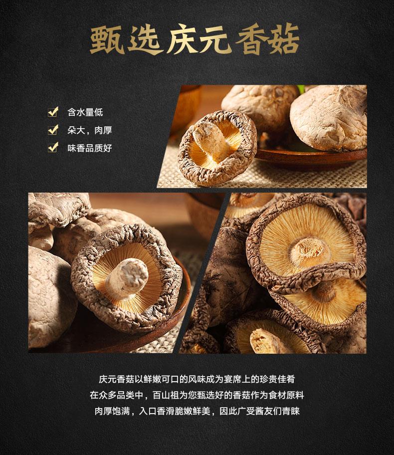 香菇酱拌面酱-18