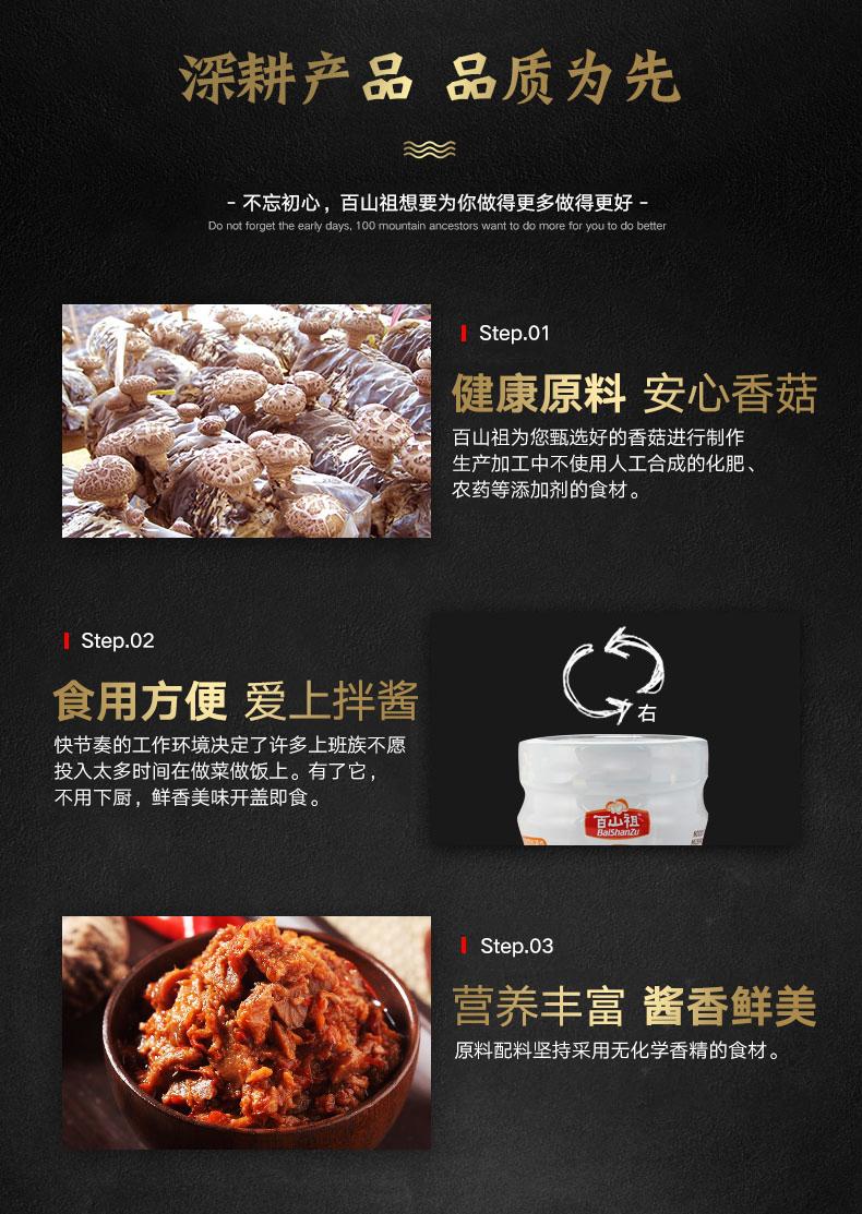 香菇酱拌面酱-19