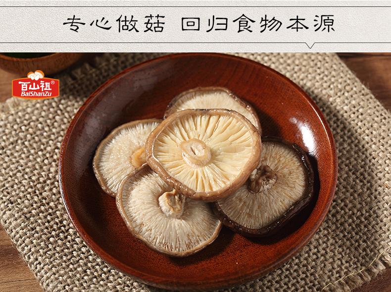 香信菇250g简易装-14