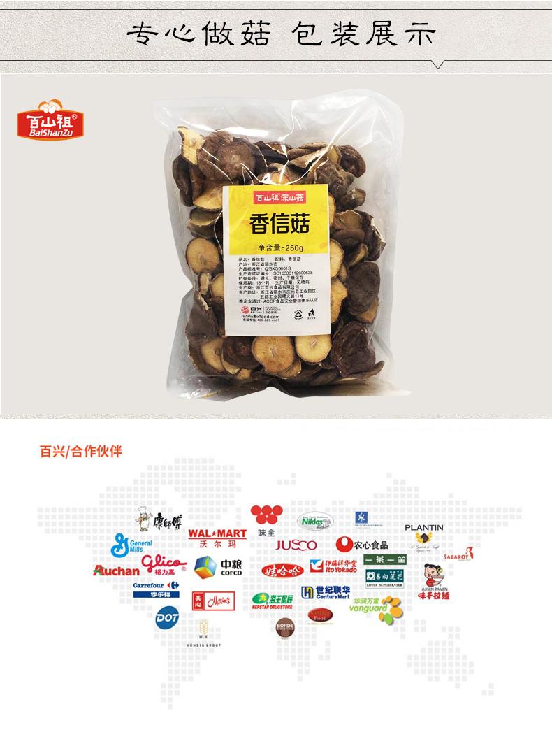 香信菇250g简易装-19