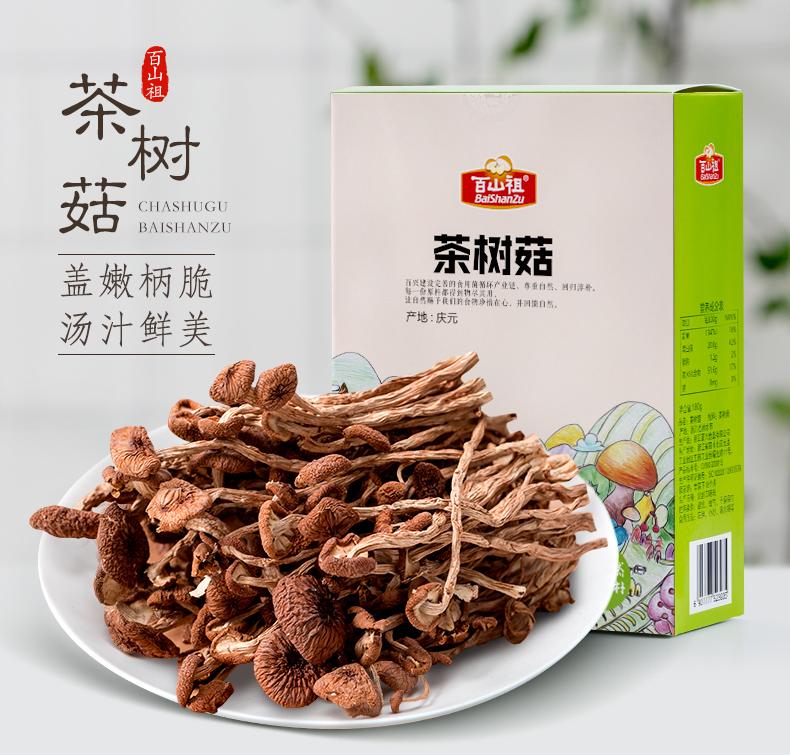 有机茶树菇150g-11