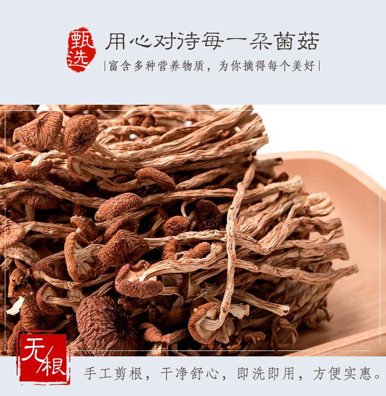 有机茶树菇150g-12
