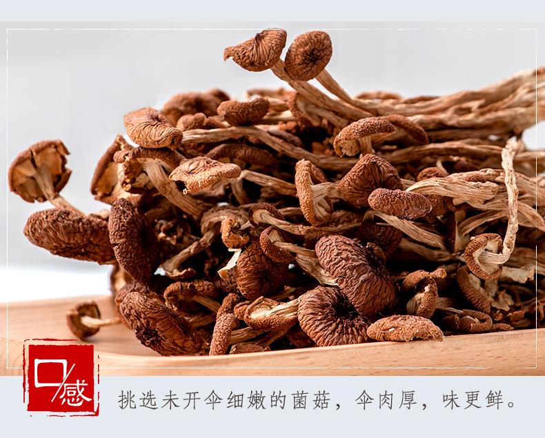 有机茶树菇150g-13