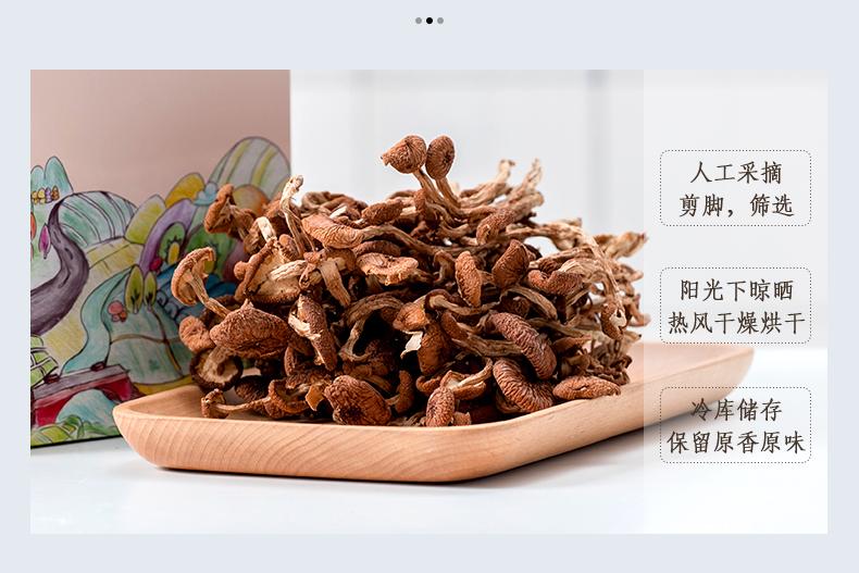 有机茶树菇150g-18