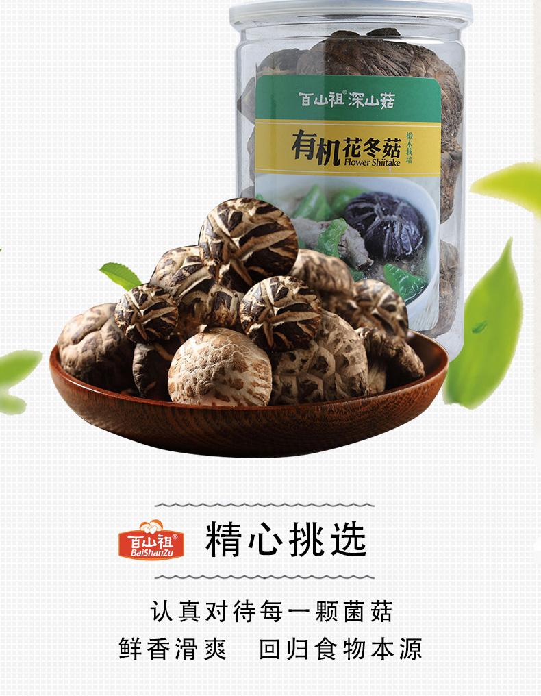 有机花冬菇罐装-12
