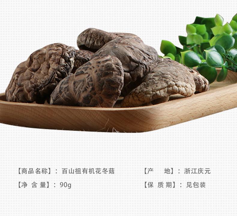 有机花冬菇罐装-13