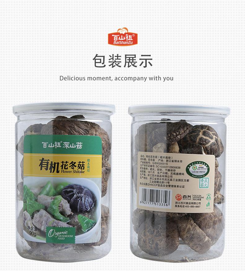 有机花冬菇罐装-18