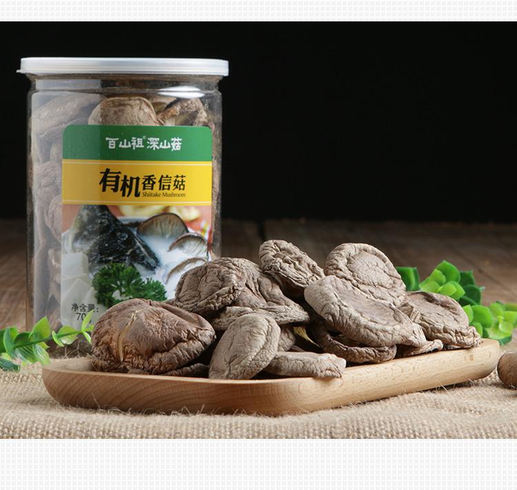 有机香信菇罐装-16