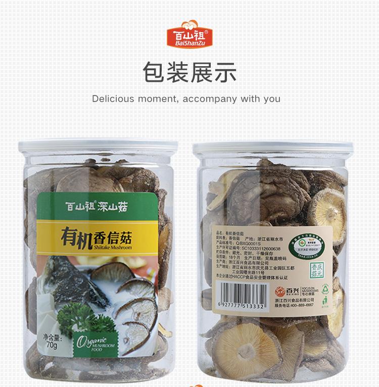 有机香信菇罐装-19