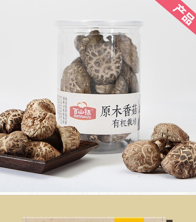 原木香菇3瓶装270g-11