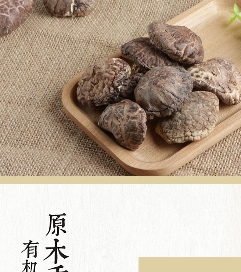 原木香菇3瓶装270g-13