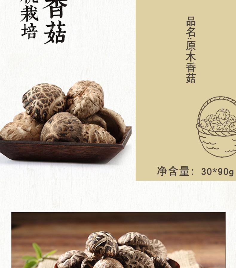 原木香菇3瓶装270g-14