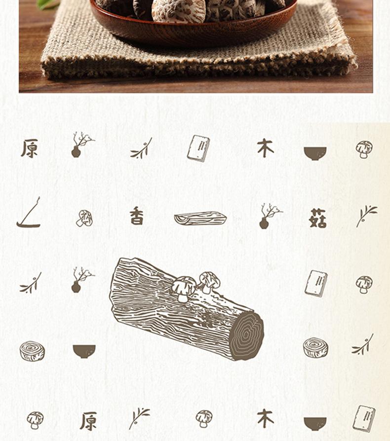 原木香菇3瓶装270g-15