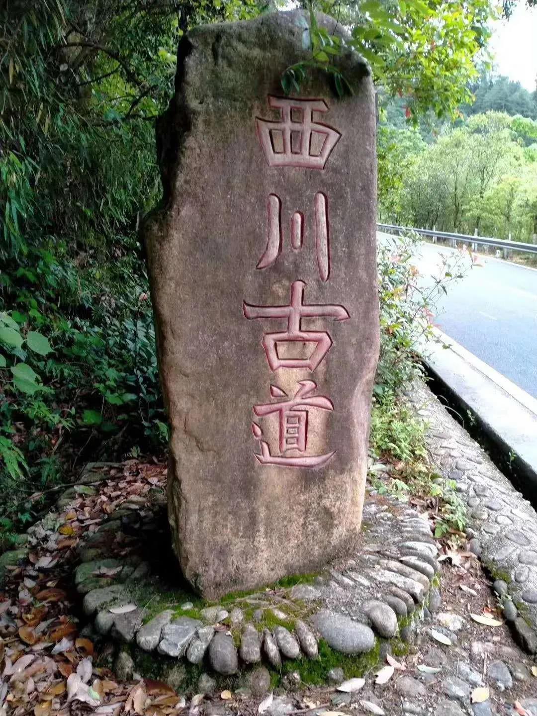 西川古道1