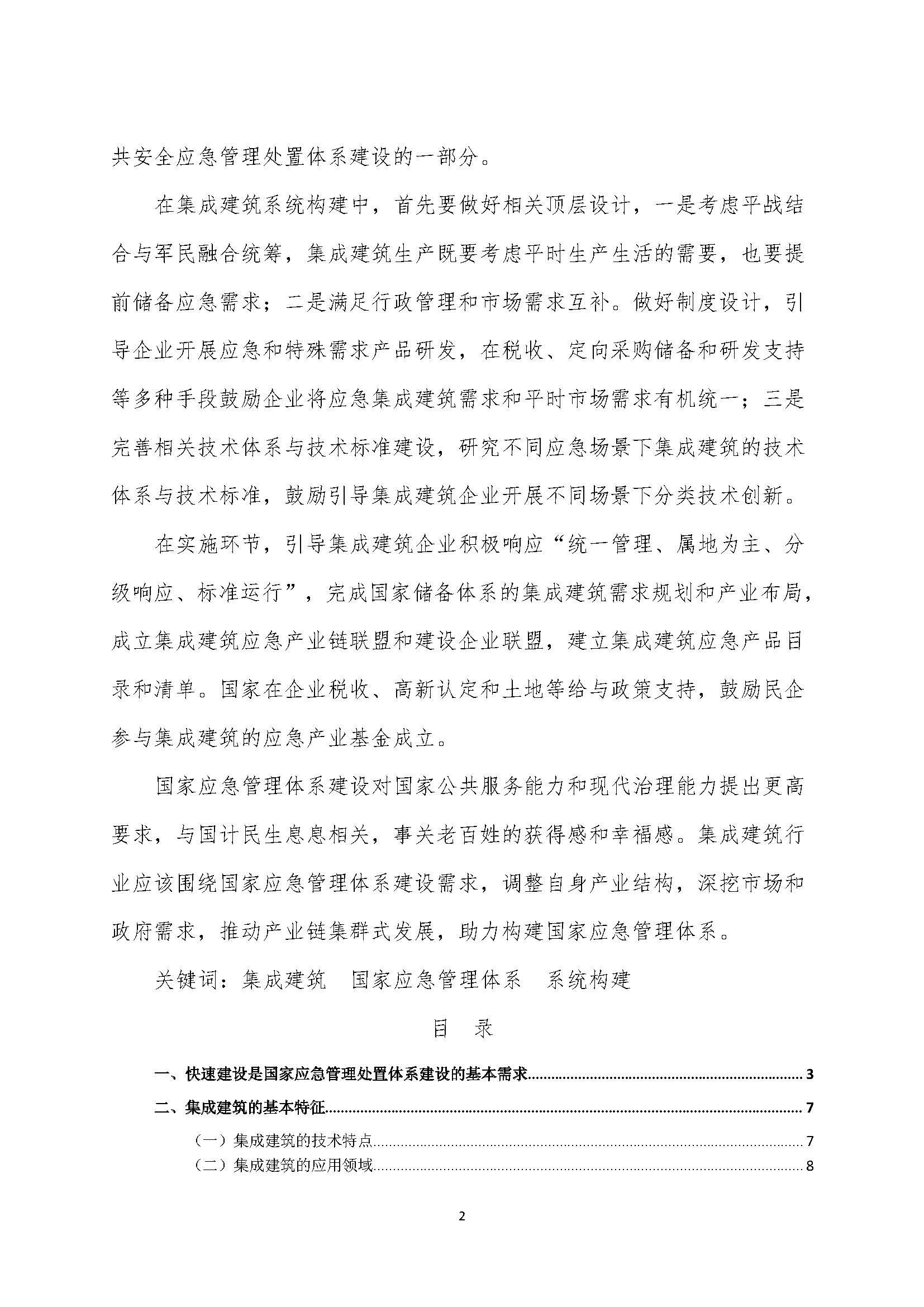 新闻-集成建筑系统构建在国家应急管理体系建设中的应用研究-02172_页面_02