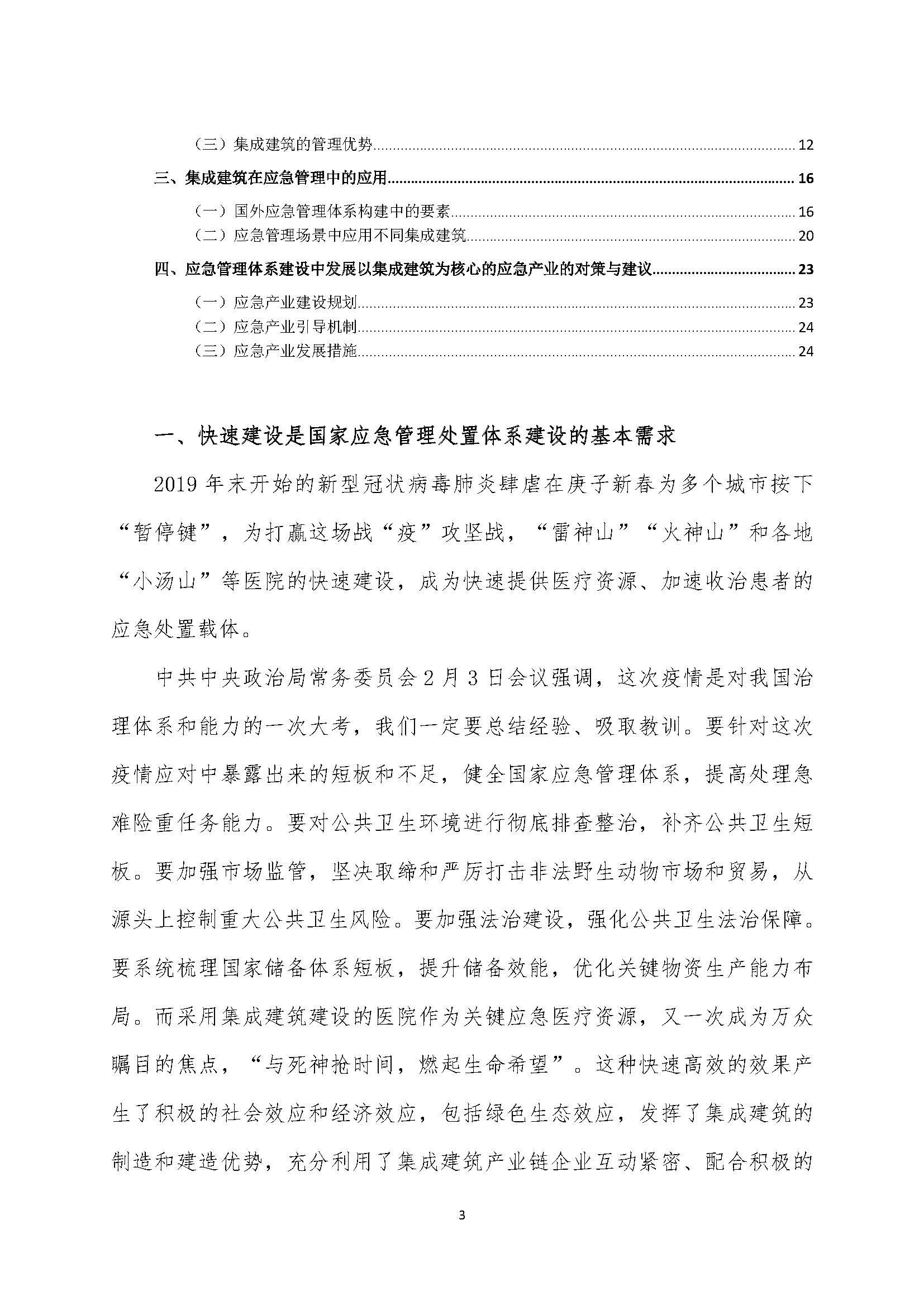 新闻-集成建筑系统构建在国家应急管理体系建设中的应用研究-02172_页面_03