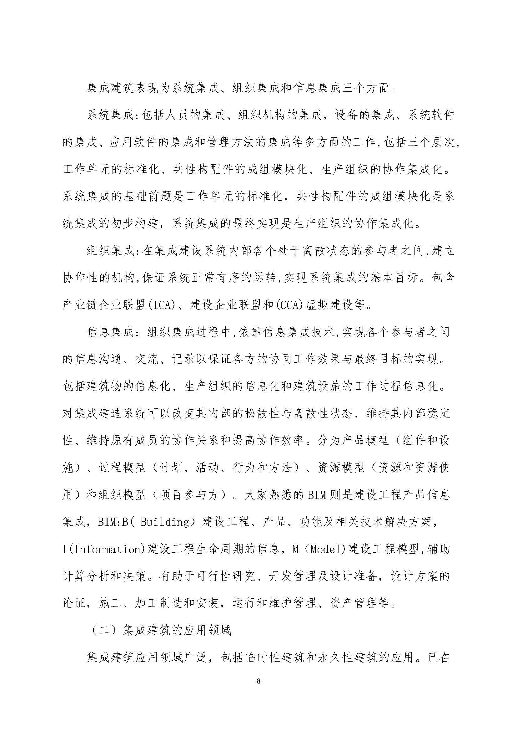 新闻-集成建筑系统构建在国家应急管理体系建设中的应用研究-02172_页面_08