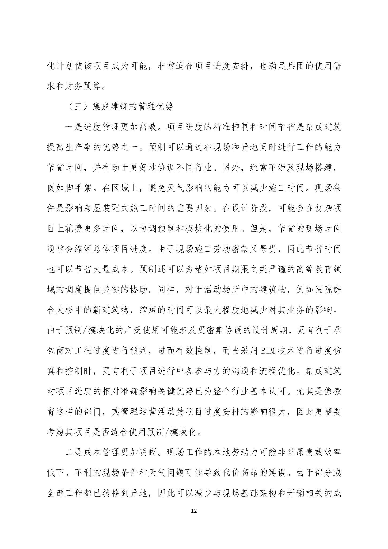 新闻-集成建筑系统构建在国家应急管理体系建设中的应用研究-02172_页面_12