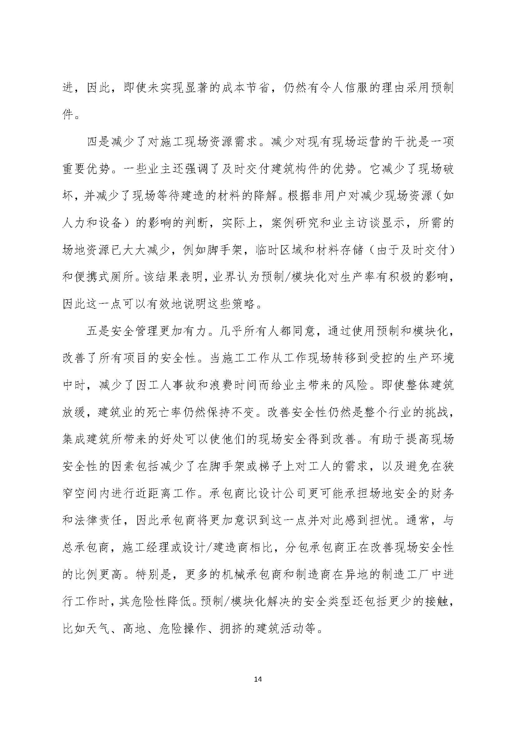 新闻-集成建筑系统构建在国家应急管理体系建设中的应用研究-02172_页面_14