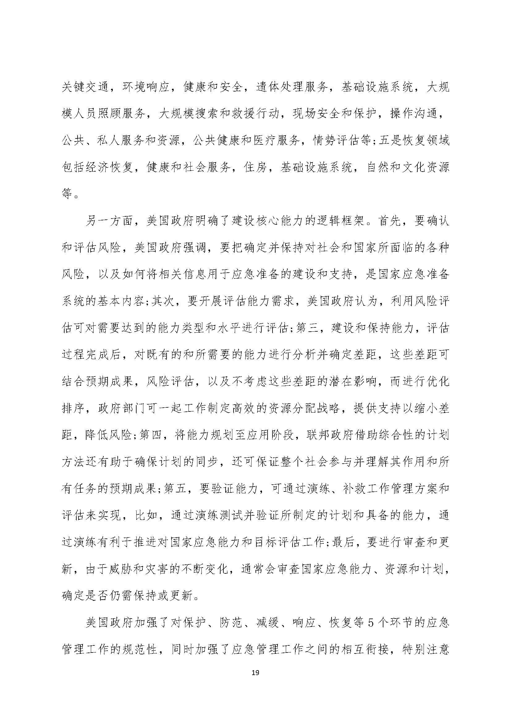 新闻-集成建筑系统构建在国家应急管理体系建设中的应用研究-02172_页面_19