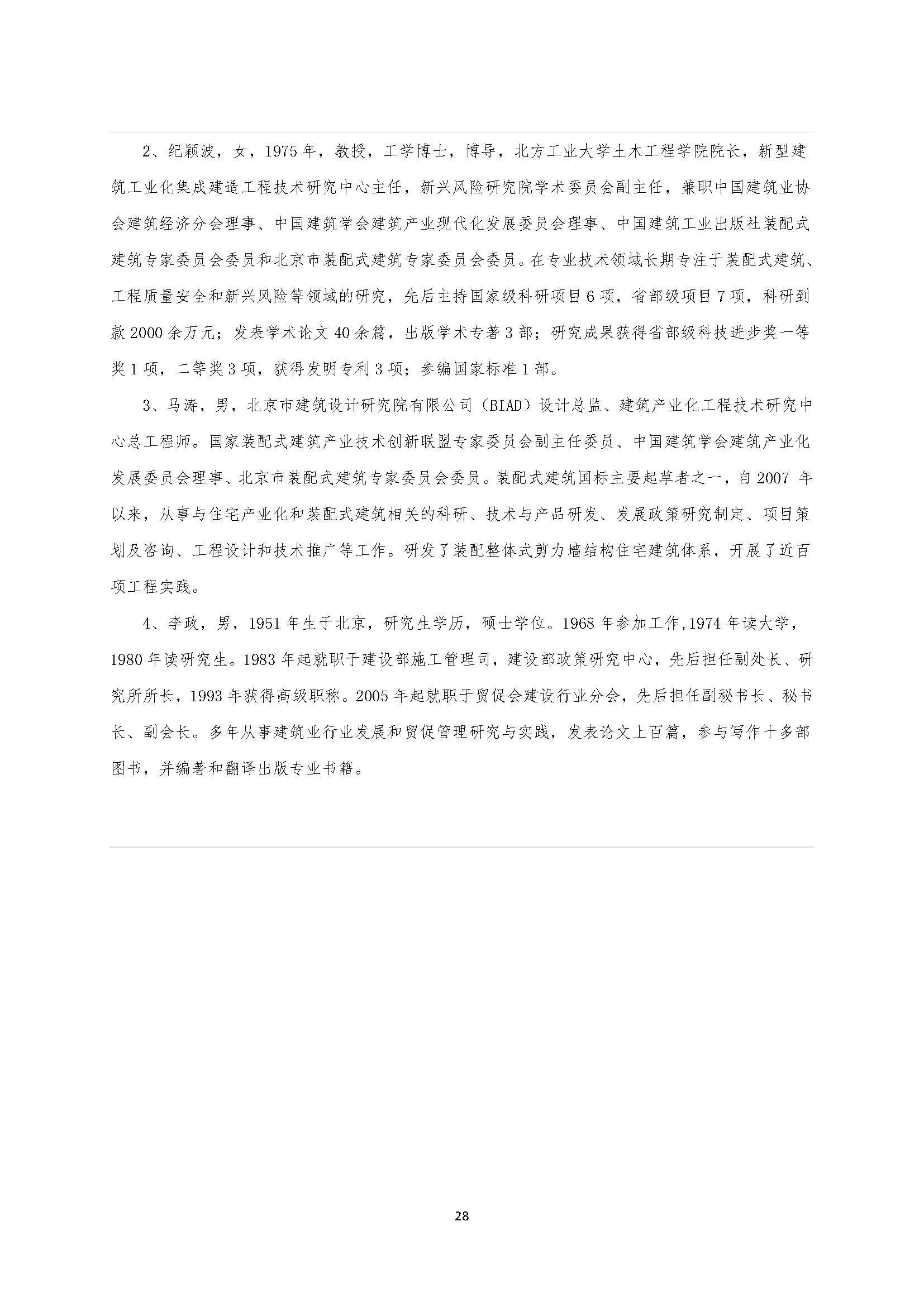 新闻-集成建筑系统构建在国家应急管理体系建设中的应用研究-02172_页面_28