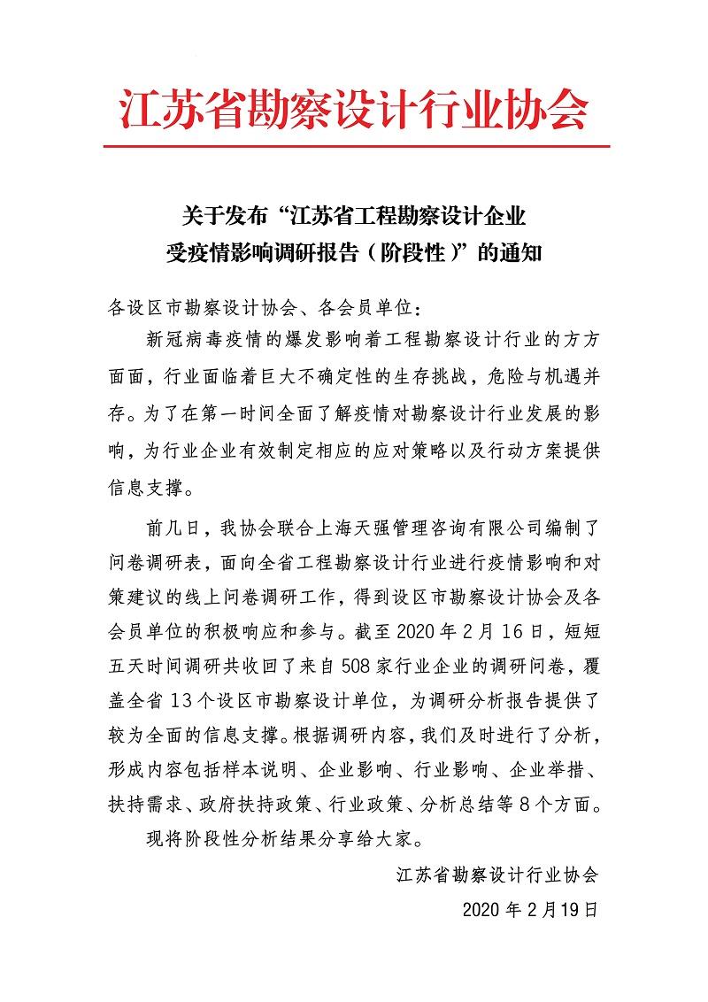 江苏省工程勘察设计企业受疫情影响调研报告-阶段性_页面_01