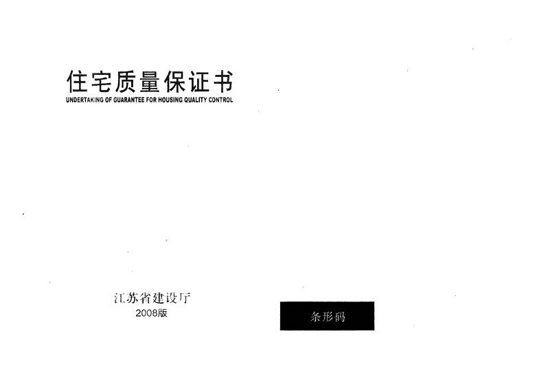 住宅质量保证书-示范文本-住宅质量保证书-示范文本_页面_1