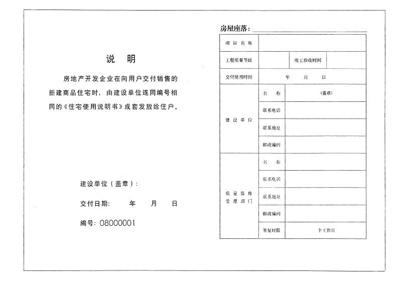 住宅质量保证书-示范文本-住宅质量保证书-示范文本_页面_2