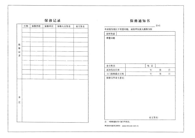 住宅质量保证书-示范文本-住宅质量保证书-示范文本_页面_4