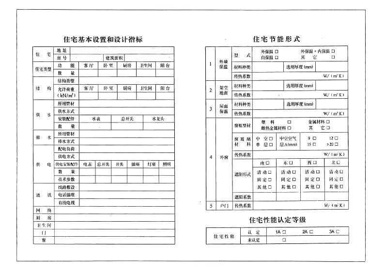 住宅使用说明书-示范文本-住宅使用说明书-示范文本_页面_3