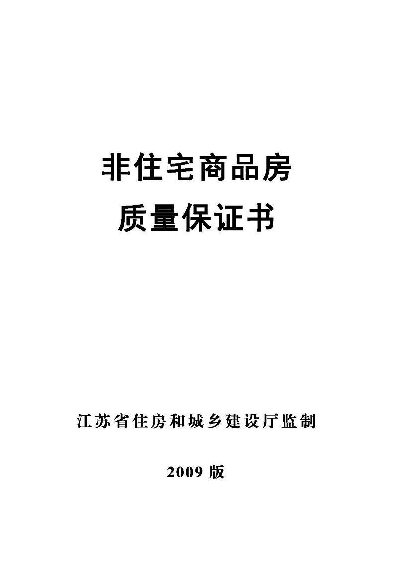 非住宅商品房质量保证书-示范文本-非住宅商品房质量保证书-示范文本_页面_1