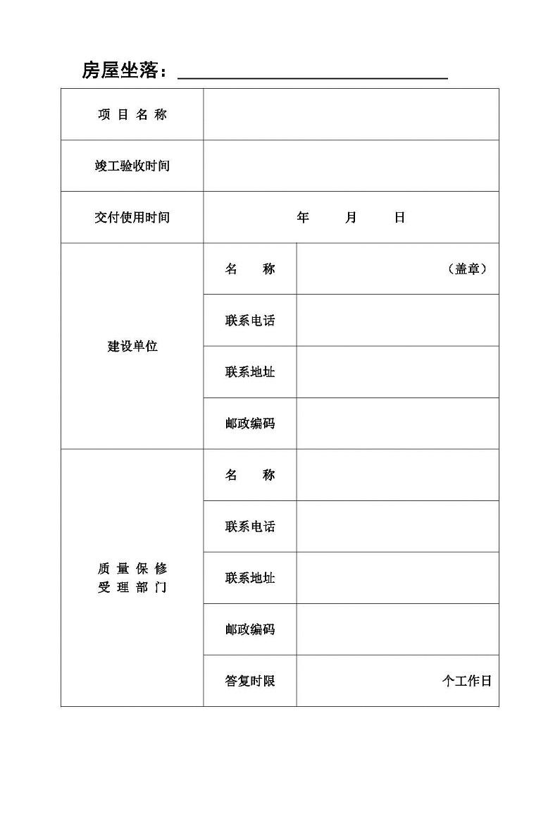 非住宅商品房质量保证书-示范文本-非住宅商品房质量保证书-示范文本_页面_3