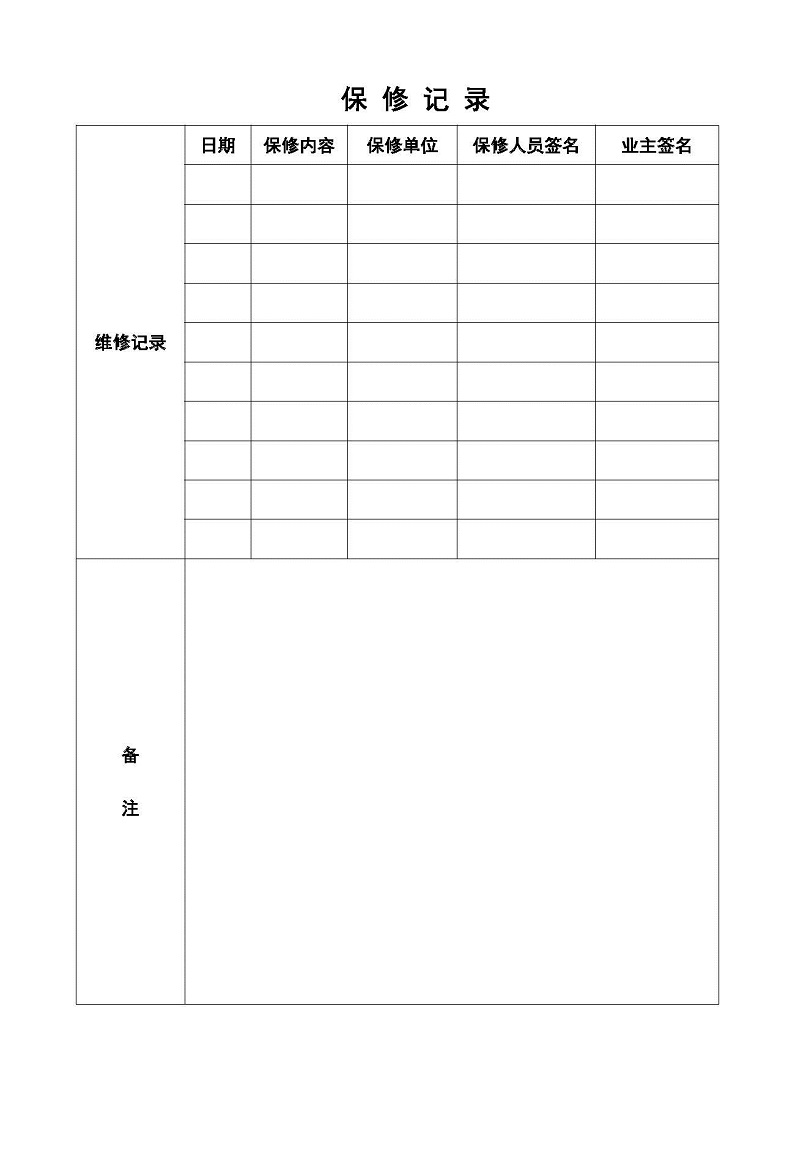 非住宅商品房质量保证书-示范文本-非住宅商品房质量保证书-示范文本_页面_6