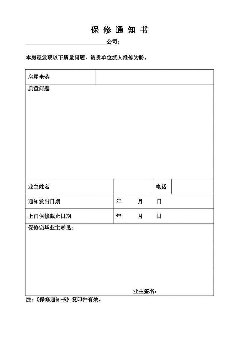 非住宅商品房质量保证书-示范文本-非住宅商品房质量保证书-示范文本_页面_7