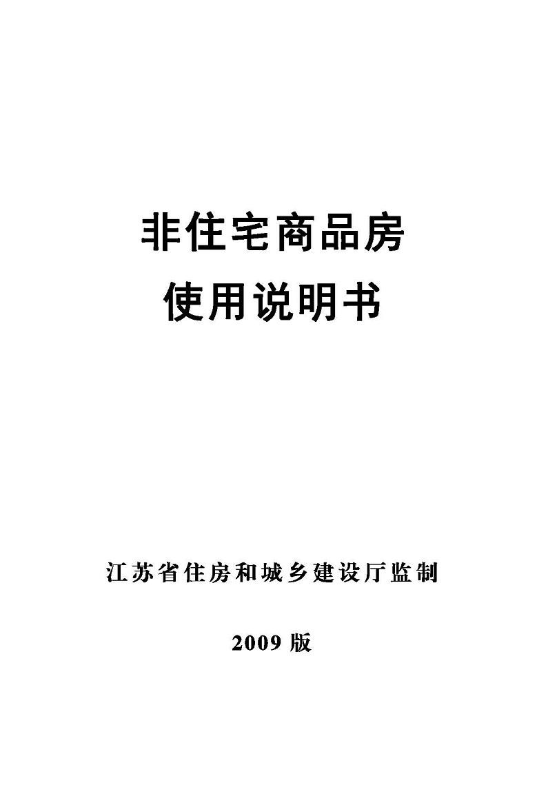 非住宅商品房使用说明书-示范文本_页面_1