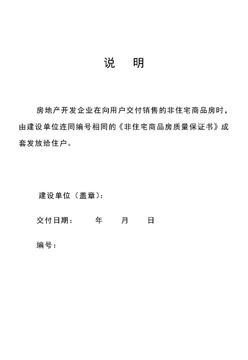 非住宅商品房使用说明书-示范文本_页面_2