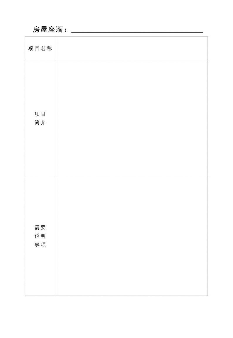 非住宅商品房使用说明书-示范文本_页面_3