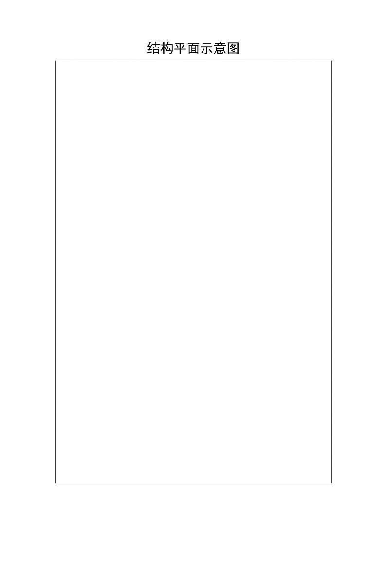 非住宅商品房使用说明书-示范文本_页面_8