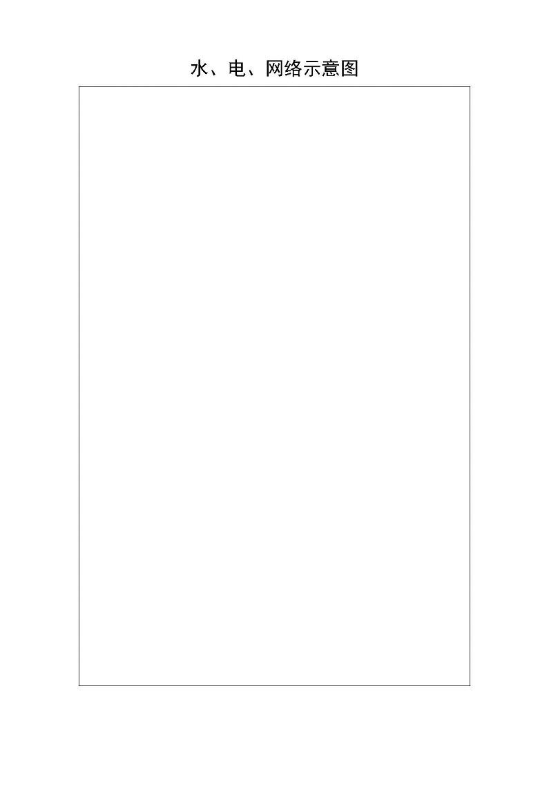 非住宅商品房使用说明书-示范文本_页面_9