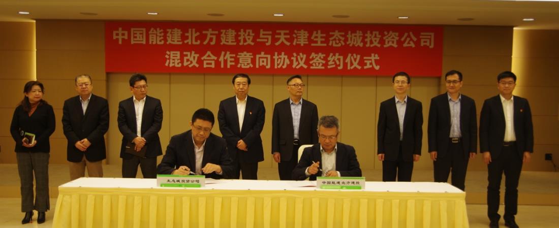 投资公司与中国能建北方建投签署混改合作意向协议