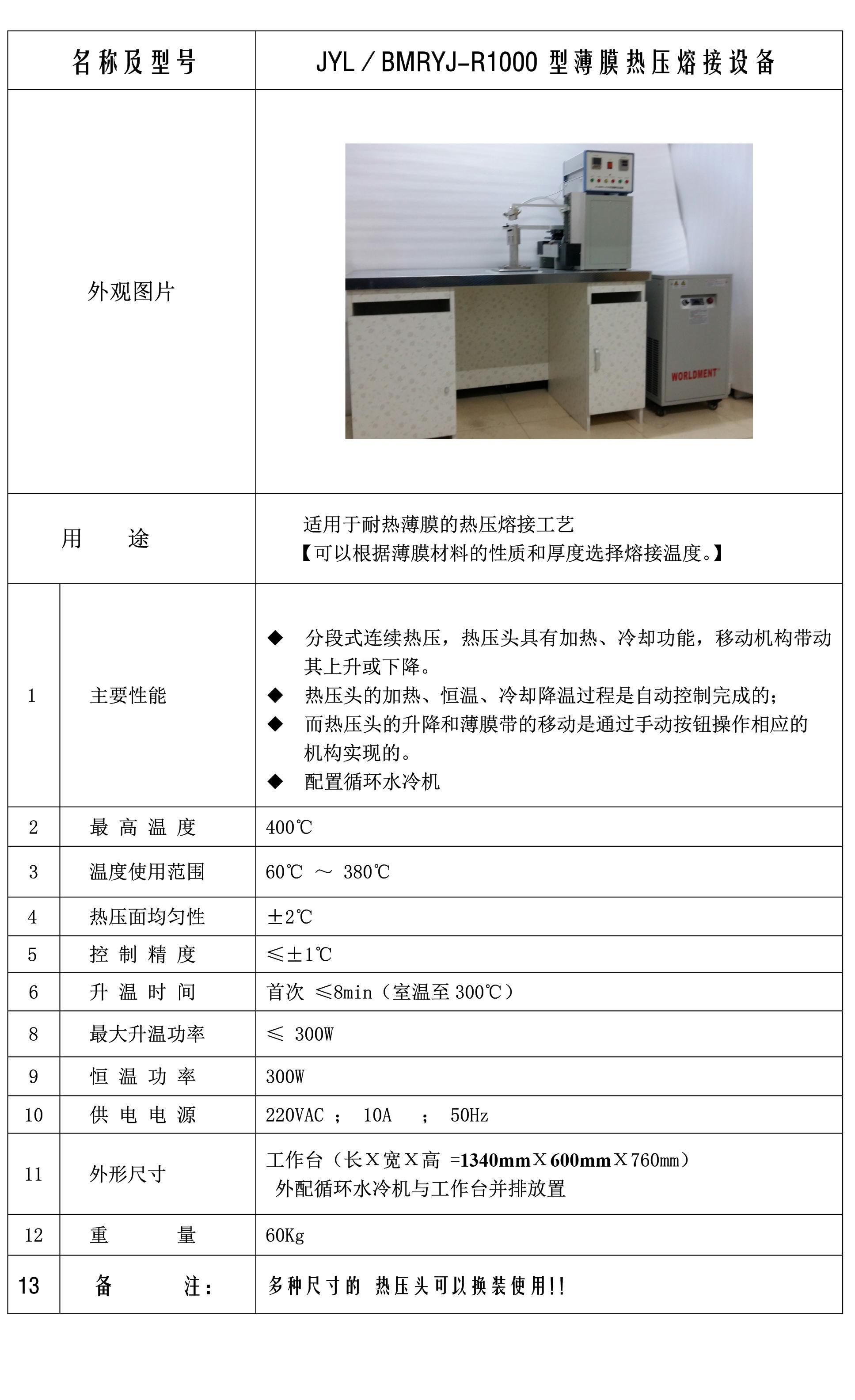网站产品参数图片-007薄膜熔接