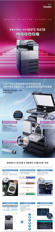 新都N418产品介绍图1