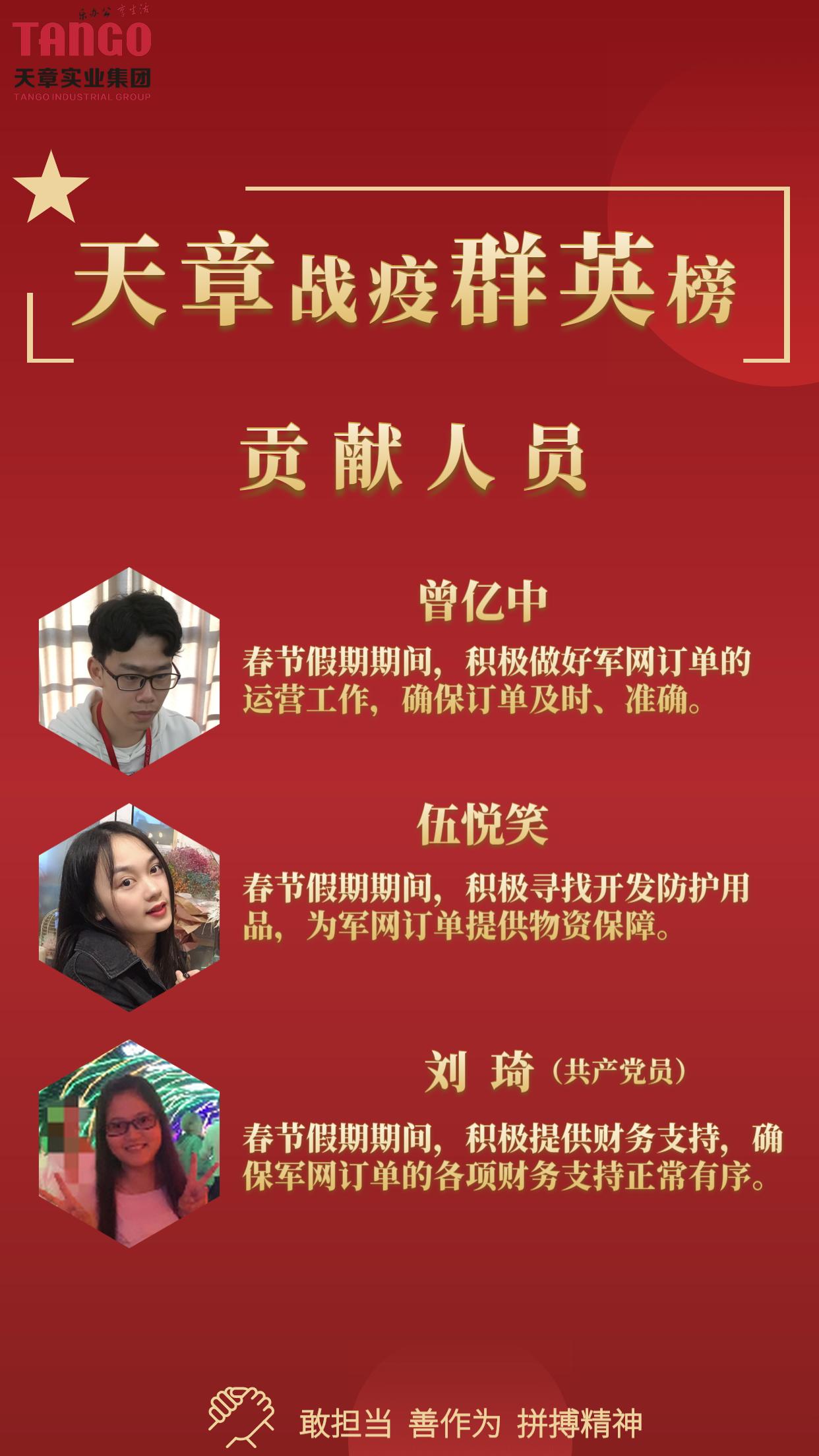 曾亿中伍刘琦海报