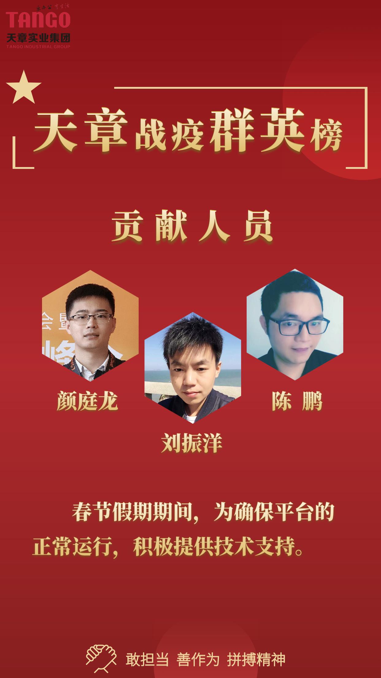 颜庭龙刘陈海报