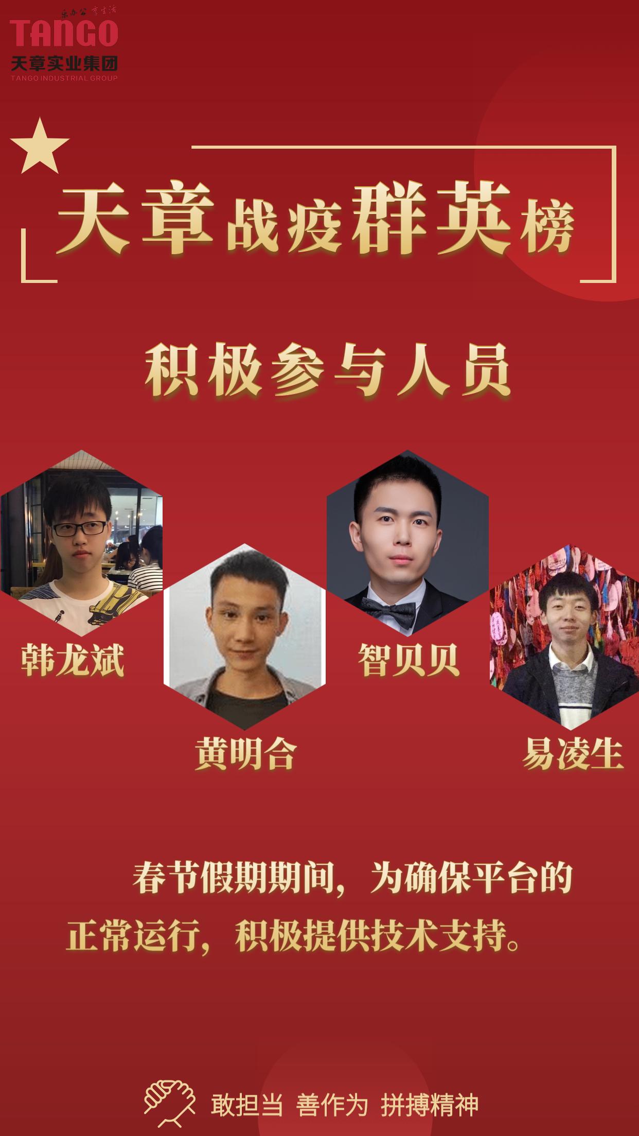韩龙斌技术团队海报