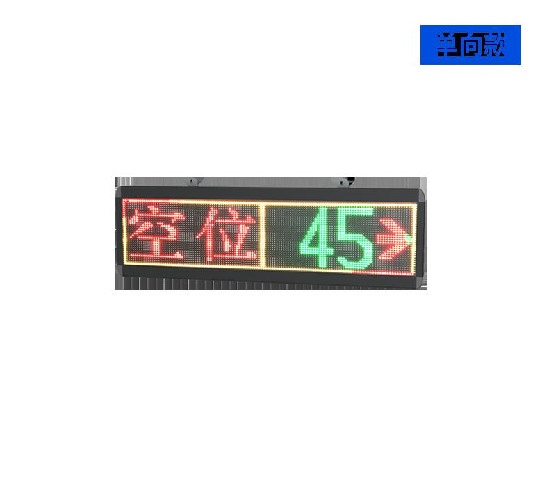 室内车位引导屏N2-2