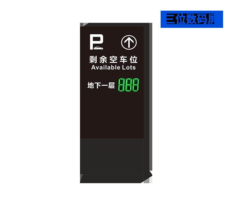 停车场入口空位显示屏-2