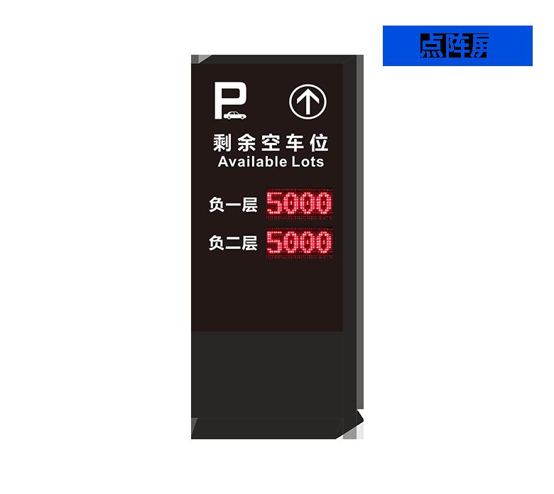 停车场入口空位显示屏-5